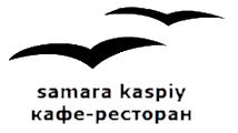 """Кафе-ресторан """"Каспий"""""""